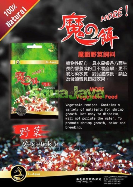 sl-aqua-more-vegetable-shrimp-food-2