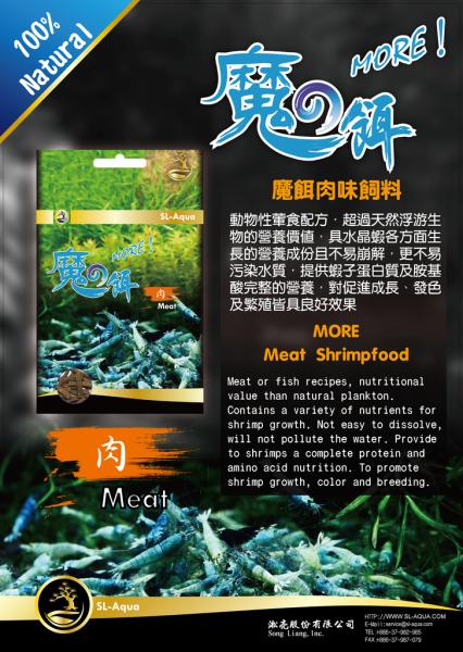 sl-aqua-more-meat-shrimp-food-1