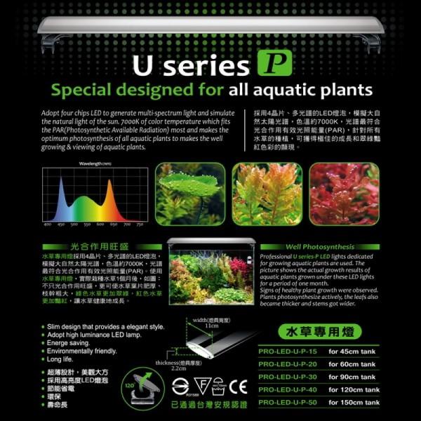 up-pro-led-u-p-50-150cm